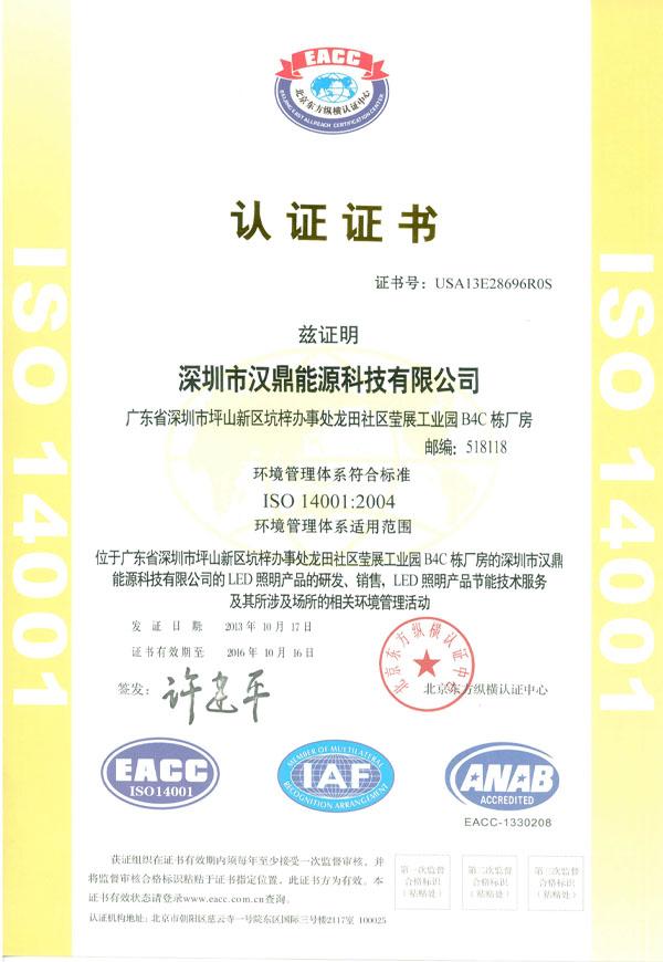 ISO 14001 中文版
