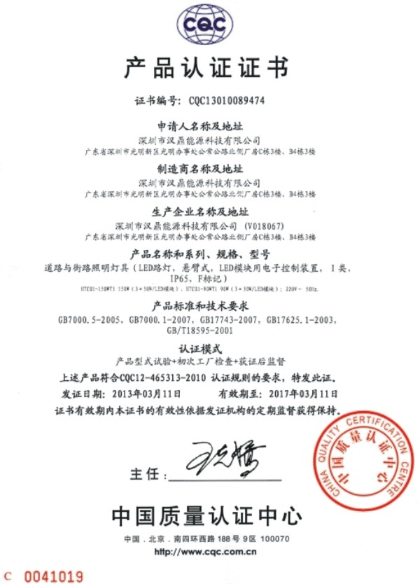 CQC 产品认证证书