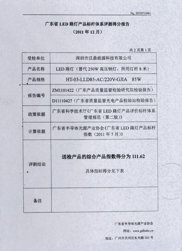 广东省LED路灯产品标杆体系评测得分报告