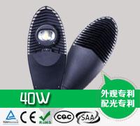 40W LED路灯