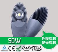 50W LED路灯