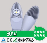 80W LED路灯