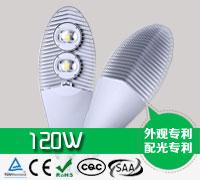 120W 大功率LED路灯