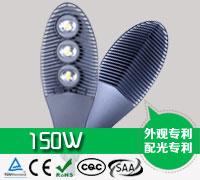 大功率LED路灯 150W