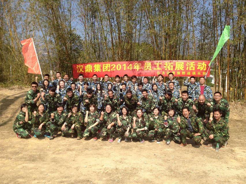 汉鼎集团2013企业拓展培训