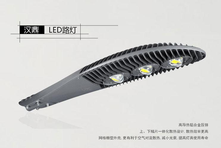 汉鼎LED路灯厂家